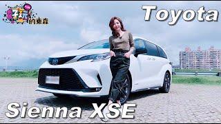 【不愛男人只愛車】EP54-Toyota Sienna XSE 2021酷炫運動版 x 全新第四代7人座豪華MPV x 全家出遊日常配車首選x東森購物