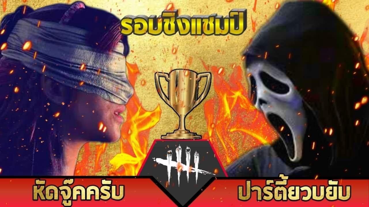 👾 Program League : รอบชิงแชมป์ Final 💜