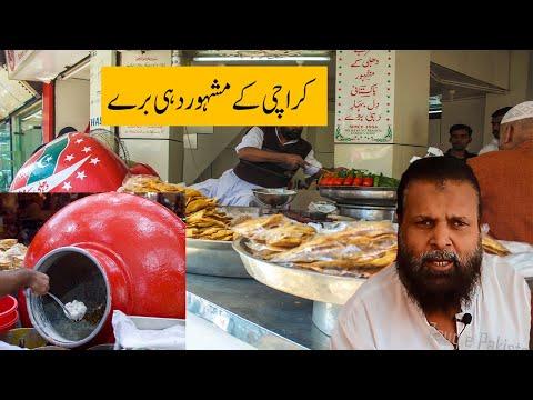 Handi Walay Dahi Baray | Dahi Baray Burns Road | Dahi Baray Of Burns Road Karachi