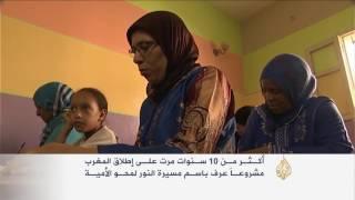 تقليل نسبة الأمية في المغرب إلى 5% بحلول 2024