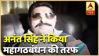 बिहार बाहुबली नेता अनंत सिंह ने किया महागठबंधन की तरफ से लोकसभा चुनाव लड़ने का एलान