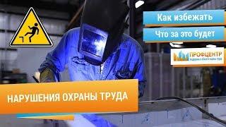 Нарушение требований техники безопасности/охраны труда. Видео инструкция. как избежать