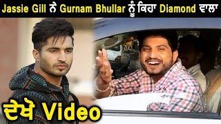 Jassie Gill says to Gurnam Bhullar ' Diamond Wala ' | Dainik Savera