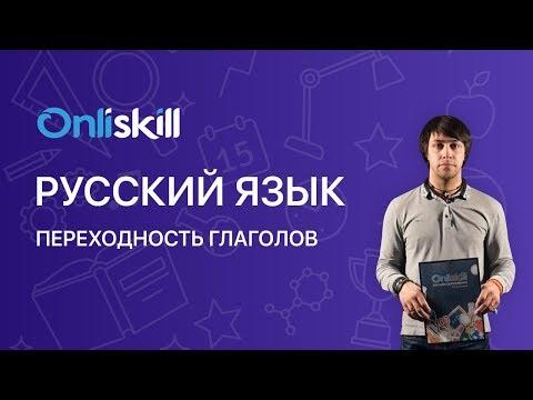 Русский язык 7 класс : Переходность глаголов