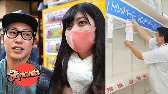 Coronavirus: Ce qui a changé dans la vie au Japon (Covid-19)