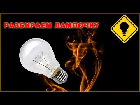 Лампочка Ильича 1. Разбираем лампочку