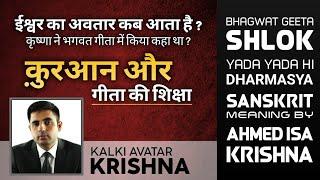 Bhagwat Geeta Shlok (Yada Yada Hi Dharmasya) Sanskrit Meaning By Ahmed Isa | Krishna (kalki Avatar)