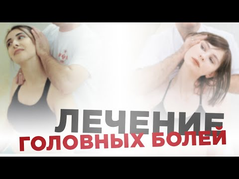 Головная боль: мигрень, головная боль напряжения, боль из-за повышенного давления