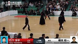Yohei TAKESHITA MM- Keiichi HASHIMOTO - 65th All Japan KENDO Championship - First round 16
