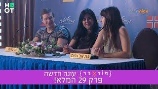 פוראבר 2 - פרק 29 המלא!