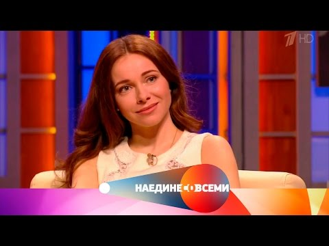 Наедине со всеми - Гость Екатерина Гусева.  Выпуск от20.01.2017