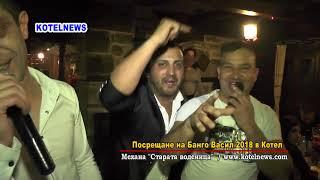 "БАНГО ВАСИЛ 2018 в механа ""Старата воденица"" www.kotelnews.com"