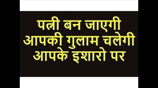 Patni ko Vash me Karne ke Upay ya Tarika   Patni Vashikaran Totke in Hindi/Astro Gyan +91-7014824875