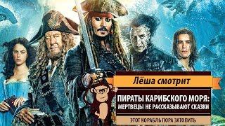Лёша смотрит: «Пираты Карибского моря: Мертвецы не рассказывают сказки» (Pirates of the Caribbean 5)