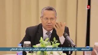 بن دغر يتحدث عن تنفيذ قريب لاتفاق الرياض بالتزامن مع صرف مرتبات الانتقالي