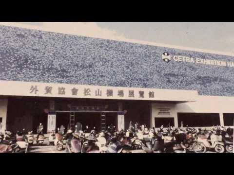 Taipei Songshan Airport航站簡介