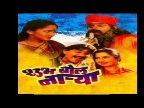 Shubh Bol Naarya - Full Movie | Lakshmikant Berde, Alka Kubal , Tejshree | Marathi Comedy Movie