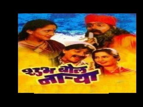 Shubh Bol Naarya - Full Movie | Lakshmikant Berde, Alka