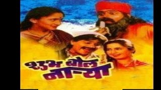 Shubh Bol Naarya - Full Movie | Lakshmikant Berde, Alka, Tejshree | Marathi Comedy Movie