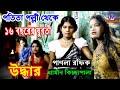 পতিতা পল্লী থেকে ১৬ বছরের যুবতী উদ্ধার |  গ্রামীন কিচ্ছাপালা | Pagla Rofiq | Kissa Video