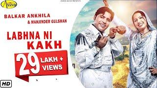 Balkar Ankhila Feat Manjinder Gulshan || Labhna Ni Kakh || New Punjabi Song 2017|| Anand Music
