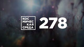 Космическая среда № 278 от 22 апреля 2020 года