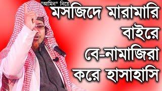 🔊 Bangla Waz by Mufti Kazi Ibrahim 🔊 New Waz 2017 🔊 #4 Mufti Kazi Ibrahim 2017