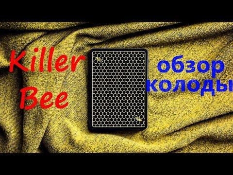 Обзор колоды Killer Bee от  Ellusionist
