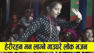 गाउघको लोक भजन,  शिव हर हर, गाइ को दुध जलधारा || Traditional Nepali bhajan  at Gulmi