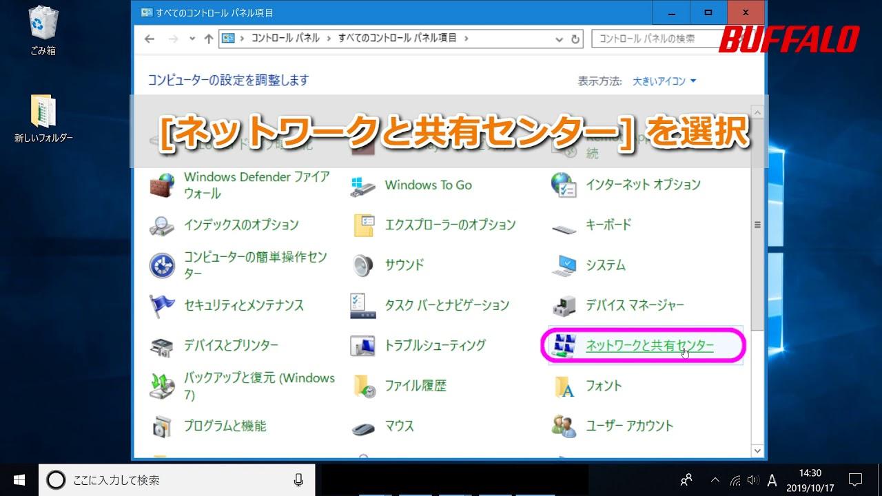 Windows10 変更 ip アドレス