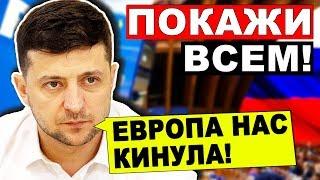 ЗЕЛЕНСКИЙ  отреагировал на СКАНДАЛЬНОЕ решение ПАСЕ  вернуть РФ — 25.06.2019 — СРОЧНЫЕ НОВОСТИ
