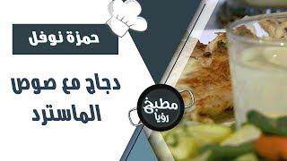 دجاج مع صوص الماسترد - حمزة نوفل