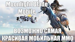 moonlight Blade Mobile НЕВЕРОЯТНО КРАСИВАЯ ММОРПГ