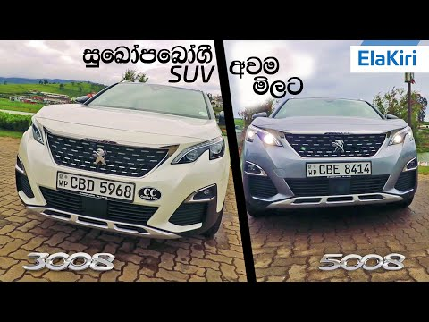 Peugeot 3008 & 5008 In depth Review (Sinhala) from ElaKiri.com
