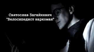 О.Ж.П. Святослав Загайкевич -