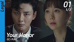 Your Honor | 친애하는 판사님께 (CC|FULL)