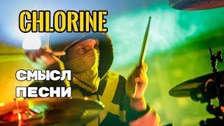 Chlorine - ЗНАЧЕНИЕ СМЫСЛ ПЕСНИ (TWENTY ONE PILOTS) О чем поется в песне