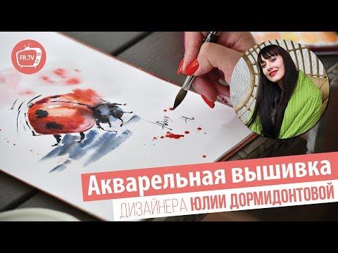 АКВАРЕЛЬНАЯ ВЫШИВКА//Юлия Дормидонтова