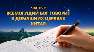 Документальный фильм Церкви Всемогущего Бога | Явление и работа Всемогущего Бога (часть 1) Русская озвучка