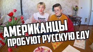 Американцы пробуют русскую еду