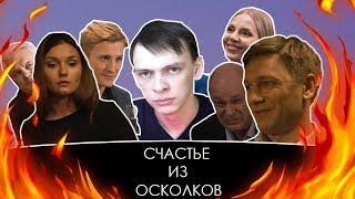 ТРЕШ - ОБЗОР Счастье из осколков/РУСКИНО