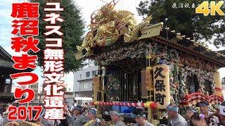 【4K】鹿沼秋まつり2017 #4終 - 栃木県鹿沼市 -