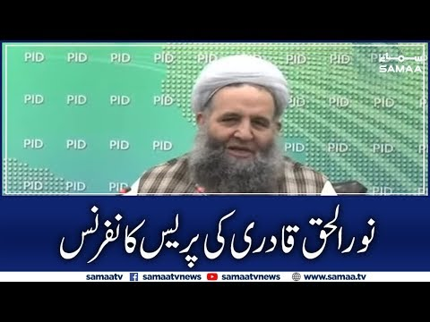 Noor ul Haq Qadri Press Conference Today | SAMAA TV | 06 November 2019