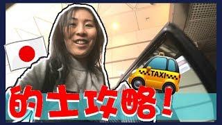 東京的士去羽田機場沒有想象中貴! 六本木坐巴士去機場注意事項! 新宿巴士站的士前往攻略! thumbnail