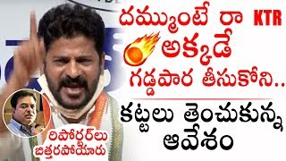 MP Revanth Reddy Sensational Comments On Minister KTR | Political Qube