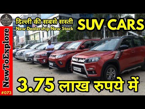 Used SUV Cars 3.75 Lac Onward   Breeza, Fortuner, Innova, XUV500 , Creta, Duster, KUV 100  