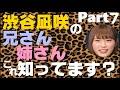 【豆知識】渋谷凪咲の兄さん姉さんこれ知ってます?【Part7】【NMB48】