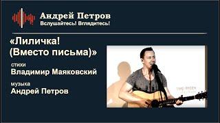 "Андрей Петров - ""Лиличка! Вместо письма"" (ст. В.Маяковский)"