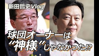 """【Vlog】球団オーナーは""""神様""""じゃなかった⁉︎ thumbnail"""