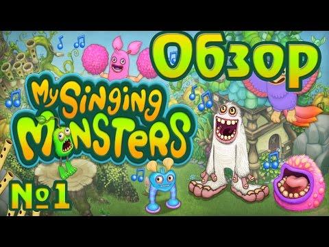 Мои Поющие Монстры ► Обзор (My Singing Monsters) [iOS/Android]